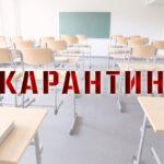 Карантин 9 Школа
